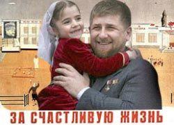 """История с \""""покушением на Рамзана Кадырова\"""" - дело рук ФСБ?"""