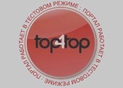 Гениальный проект Top4top - тихо и мирно сдох