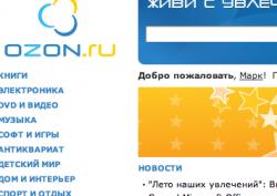 """Интернет-магазин """"Озон"""" объявил о результатах работы"""