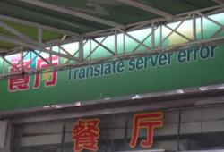 О несовершенстве онлайновых переводчиков