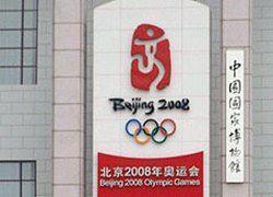 Стоимость Олимпиады-2008 может превысить $44 млрд