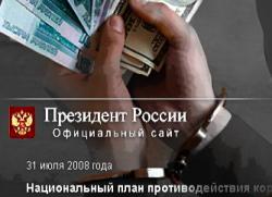 Борьба с коррупцией началась!