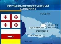 История противостояния Грузии и Южной Осетии