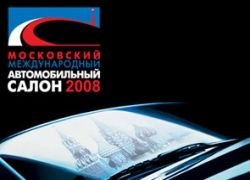 Все премьеры Московского Автосалона 2008