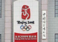 Китай получил богатый опыт в строительстве олимпийских объектов