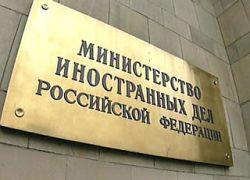 МИД РФ призывает ОБСЕ оценить ситуацию в Южной Осетии