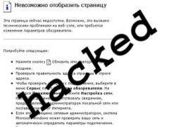 Сайт РИА «Новости» подвергся хакерской атаке