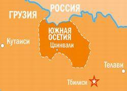 Южную Осетию Грузия потеряла уже навсегда