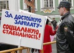Стабильность и высокая зарплата - главные приоритеты россиян