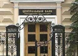 FATF рекомендовала ЦБ РФ штрафовать банкиров