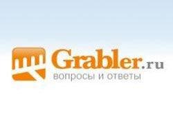 Grabler.ru - сервис вопросов и ответов