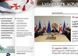 Американцы защищают сайт Саакашвили от российских хакеров