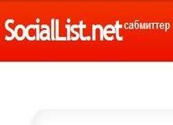 Sociallist - сабмиттер социальных закладок