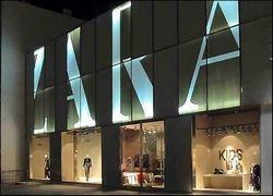 Zara станет крупнейшей компанией по розничной торговле одеждой в мире