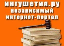 Мосгорсуд признал незаконной деятельность «Ингушетия.ру»