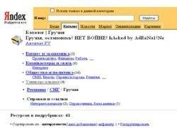 """Грузинский \""""Яндекс\"""" стал жертвой хакеров"""