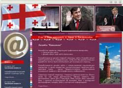 На помощь грузинскому интернету пришли эстонские специалисты