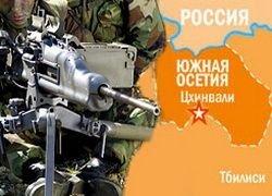 В Южной Осетии начали расстреливать мародеров