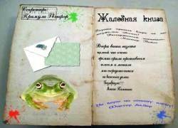 В Рунете появится жалобная книга