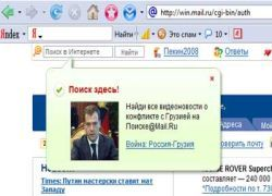 Mail.ru обогнал Rambler