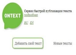 Ontext.info - хранение текстов в сети