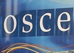 Дмитрий Медведев поддержал работу Миссии ОБСЕ