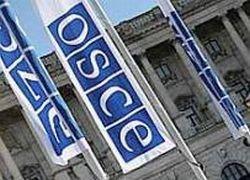 ОБСЕ: судьбу Южной Осетии должен решать сам народ