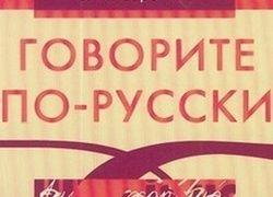 83% украинцев считают русский язык родным