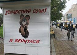 Вице-премьер Жуков: США не смогут лишить Сочи Олимпиады