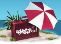 Как в отпуске не потерять свой чемодан?