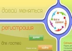 Vsevobmen.ru - социальный сервис обмена