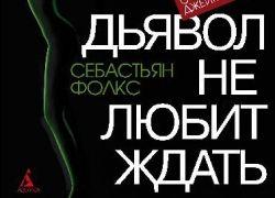 Новый роман о Джеймсе Бонде может не попасть на экраны