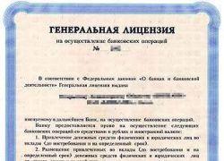 Треть российских банков лишится лицензии