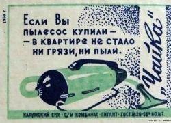 Этикетки от советских спичечных коробков