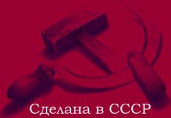 Себя я ощущаю человеком, сделанным в СССР
