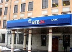 ВТБ 24 столкнулся с трехкратным ростом просроченных кредитов