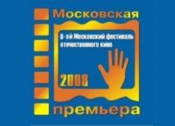 """В столице стартует кинофестиваль \""""Московская премьера\"""""""