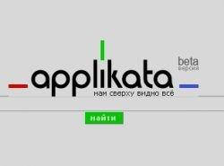 Applikata.ru - новый поисковик товаров