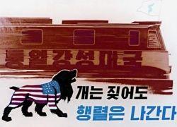 Антиамериканская агитация в Северной Корее