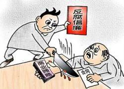Чиновники КНР растратили миллиарды долларов