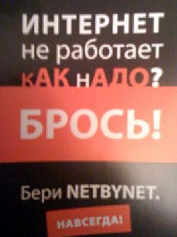 ФАС рассудит операторов  «Акадо» и NetByNet