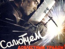 Российским СМИ поручат пропаганду трудового образа жизни