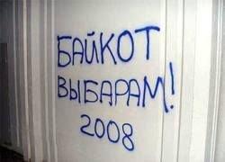 Белорусских оппозиционеров заставят платить за отказ от выборов