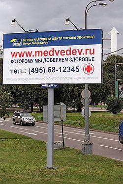 Гинекология на сайте medvedev.ru - хороший признак?