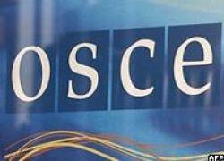 ОБСЕ получила доказательства вины Грузии