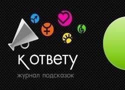 Kotvetu: журнал подсказок по всем вопросам
