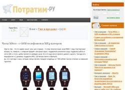 Potratim.ru - научит тратить деньги с умом