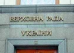 Украинскому парламенту хронически не везет