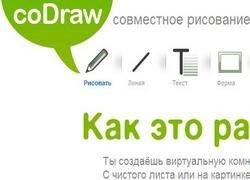 CoDraw: рисуем вместе