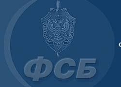ФСБ России начнет прием граждан в Интернете